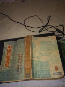 中国思想通史 卷一 古代思想编 民国三十六年初版