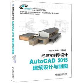 经典实例学设计——AutoCAD 2015建筑设计与制图