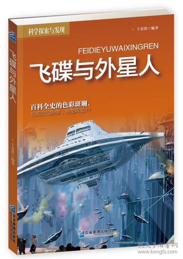 ●科学探索与发现:飞碟与外星人