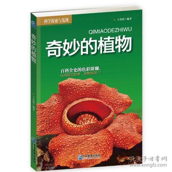 ●科学探索与发现:奇妙的植物