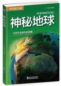 ●科学探索与发现:神秘地球