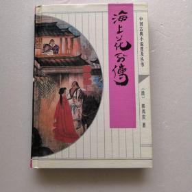 海上花列传(中国古典小说普及丛书)(精装本)