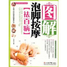 常见病外治疗法丛书:图解泡脚按摩祛百病