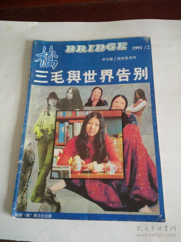 桥1991-2 三毛与世界告别