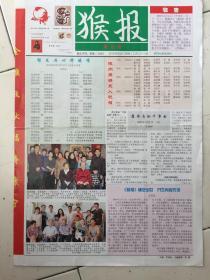 8721猴报20040311创刊号北京