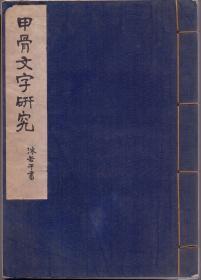 《甲骨文字研究》线装一册全 郭沫若著 人民出版社 1952年首版首印 3000册 16开