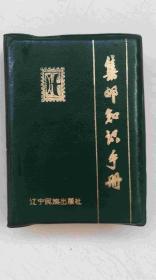 集邮知识手册
