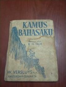 KAMUS BAHASAKU(外文小辞典 不是英文)