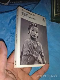 法文原版书:La Mort Du Roi Tsongor
