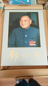 邓小平画册 精装精印8开本 全新  盒都在