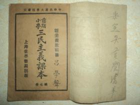民国教科书、【小学前期三民主义课本】、第七册、全一册。
