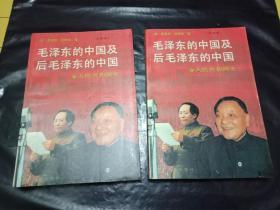 毛泽东的中国及后毛泽东的中国---上下2册全  书9品如图 --扉页有购书书写的文字