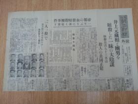 1933年2月2日【大坂朝日新闻 号外】:帝都的血盟暗杀团事件,井上元藏相暗杀大阴谋