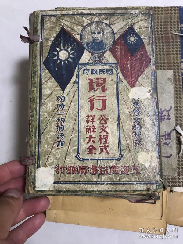 1929国民政府现行公文程式祥解大全  1函6册 面孙中山现!