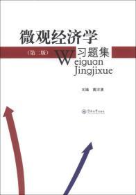 微观经济学习题集(第2版)