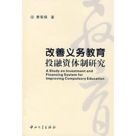 改善义务教育投融资体制研究