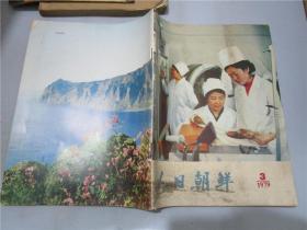 今日朝鲜 1979年第3期