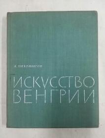 9--20世纪匈牙利造型艺术   画册    俄文版  1961