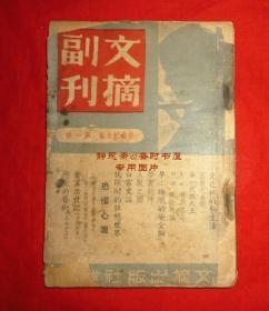 民国《文摘副刊》,复原纪念版第一号