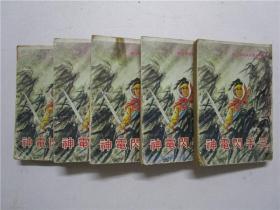 约七十年代老版 新派长篇武侠奇情小说 忆文著《三手闪电神》1-5 全五册 (竖排繁体版)