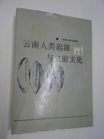 云南人類起源與史前文化【精裝初版】
