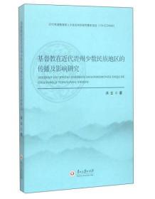 基督教在近代贵州少数民族地区的传播及影响研究 2010年度教育部人文社科研究青年项目