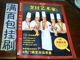 东方美食烹饪艺术家 2010.7