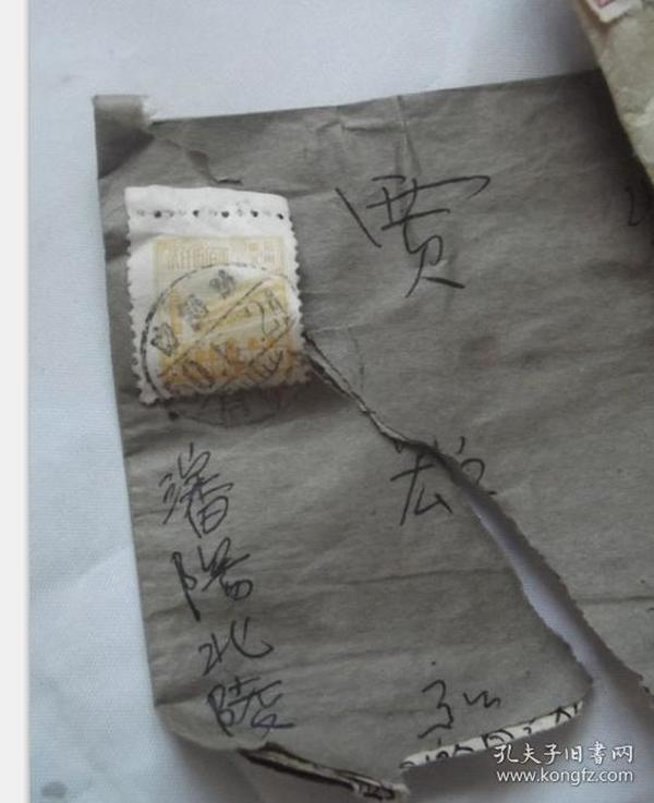 中华民国解放区邮票3张送一 -稀世珍品