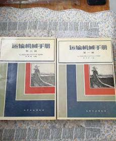 运输机械手册第一.二册,两册合售(自然旧)