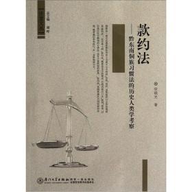 款约法—黔东南侗族习惯法的历史人类学考察