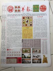 8722羊报20150501创刊号