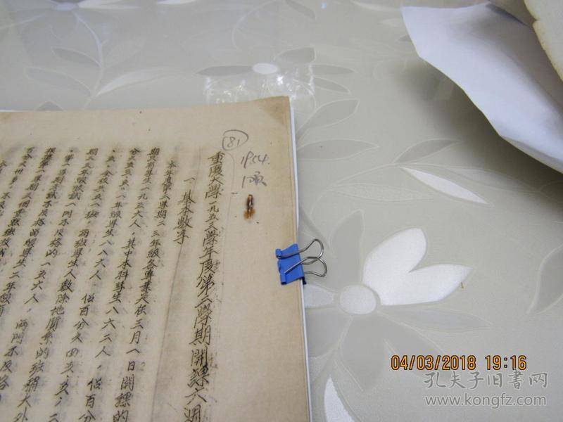 重庆大学1953年学年第二学期开课六周来教学情况 资料10页  913
