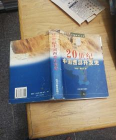 20世纪中国西部开发史