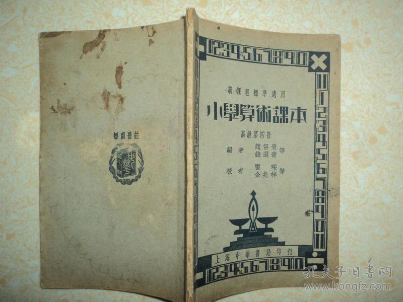 民国教科书、【小学算术课本】、第四册、全一册。