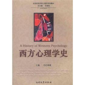 全国高等学校心理学系列教材:西方心理学史
