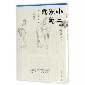 五绘本小二黑结婚(贺友直钤印+自画像图形印+上海书城首发印章)