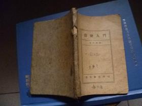 音乐入门 丰子恺1928年