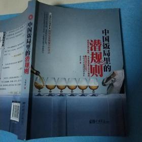 中国饭局里的潜规则