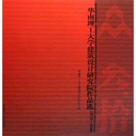 华南理工大学建筑设计研究院作品选(1979-2009)