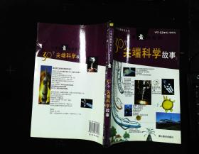 小学生最好奇丛书:小学生最好奇的30个尖端科学故事