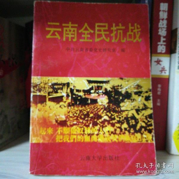 云南全民抗战