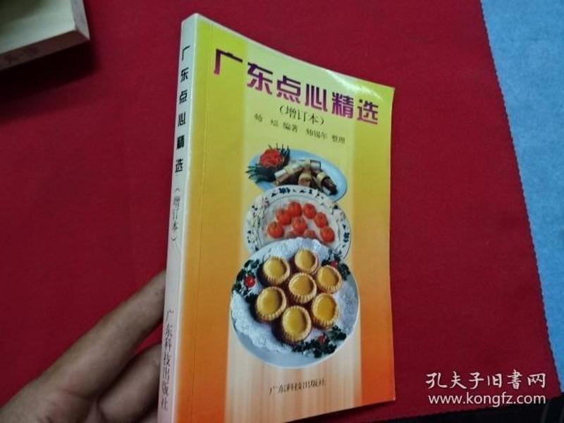 广东点心精选(增订本)