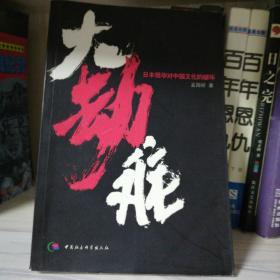 大劫难:日本侵华对中国文化的破坏