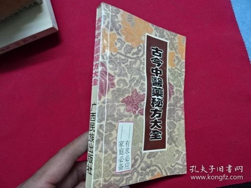 古今中医药秘方大全