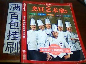 东方美食烹饪艺术家 2013.5