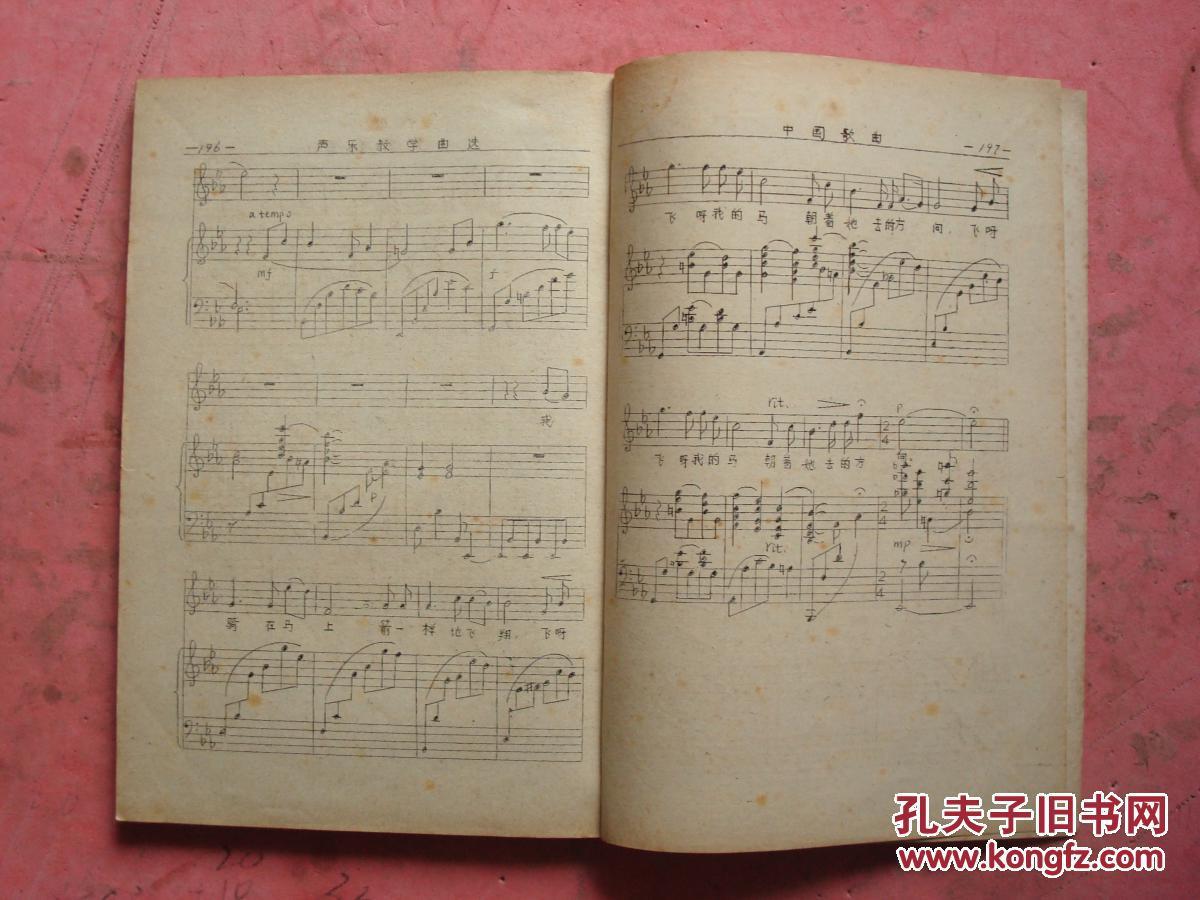 声乐教学歌曲选(中国歌曲)【五线谱】【二月里来,黄河图片
