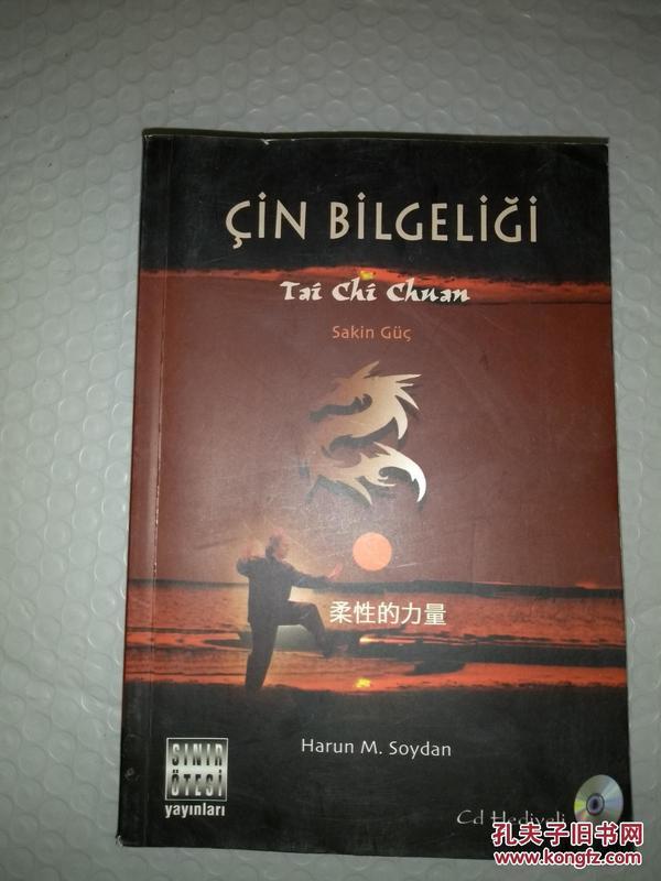 cin bilgeligi tai chi chuan【见图】