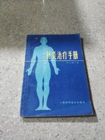 针灸治疗手册(一版一印)