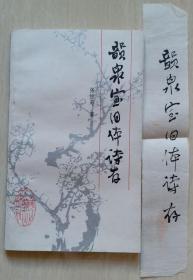 著名历史学家,河北省历史学会会长张恒寿毛笔题写《韵泉室旧体诗存》签