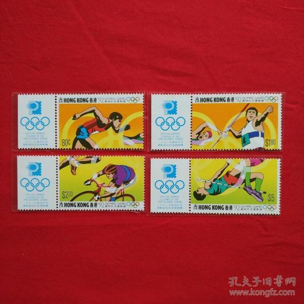 香港邮票HC60 92奥林匹克运动会邮票跑步标枪自行车赛跳高邮票收藏珍藏集邮20
